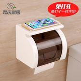 廁紙盒免打孔紙巾架浴室吸盤卷紙架衛生間紙巾盒卷紙筒廁所衛生紙盒