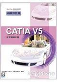 CATIA V5教育訓練手冊 機械設計篇(附範
