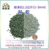 【綠藝家 】綠沸石1.5公斤 (1~3mm)