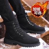 短靴 冬季馬丁靴工裝雪地軍靴男靴子高幫男鞋保暖加絨棉鞋百搭潮鞋皮鞋