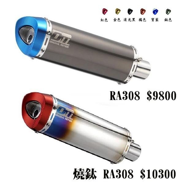 機車兄弟【【OM銧榮 認證排氣管 各版本 鏡面白鐵 膠囊 鯉魚嘴 S-FOUR系列】 (各車種)