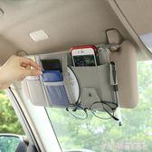 汽車遮陽板收納多功能包眼鏡墨鏡夾子車載卡片夾卡包插卡槽票據夾 免運