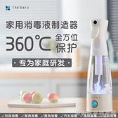 韓國The Baru次氯酸水發生器消毒液制造器消毒水生成器電解機儀YTL 生活故事