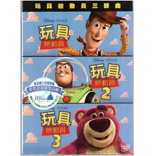 玩具總動員三部曲 套裝 DVD  (音樂影片購)