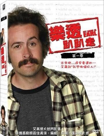 樂透趴趴走第一季DVD My Name is Earl Season 1  (購潮8)