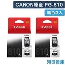 原廠墨水匣 CANON 2黑組合包 PG-810 /適用 CANON MP237/iP2770/MP245/MP258/MP268/MP276/MP287/MP486/MP496/MP497