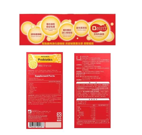 【RH shop】WEIDER 威德健康益生菌 - 顆粒 90包 2021 全新包裝 含運