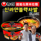 韓國 農心 超進化 黑辛拉麵 (大碗裝)...