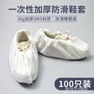 鞋套一次性白色耐磨學生透氣加厚家用防塵男女腳套室內無紡布 夏季狂歡