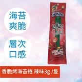 泰國喜樂口香脆烤海苔捲(辣味)3g 歐文購物