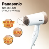 【Panasonic 國際牌】靜音吹風機(EH-ND56-PN)-粉金