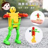全館免運 發條玩具機器人創意兒童小禮品