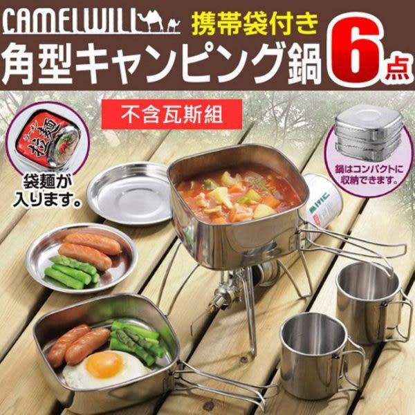 日本 CAMELWILL 304不鏽鋼角型鍋 露營用 6件組 (購潮8)