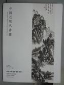 【書寶二手書T9/收藏_QKQ】東京中央_中國近現代書畫_2018/5/27