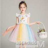 女童洋裝獨角獸新款小女孩網紗彩虹裙蓬蓬兒童洋氣公主裙 遇见生活