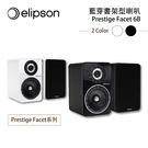 【結帳再折扣+24期0利率】法國 ELIPSON  藍芽書架型喇叭 Prestige Facet-6B (一對) 黑\白 公司貨