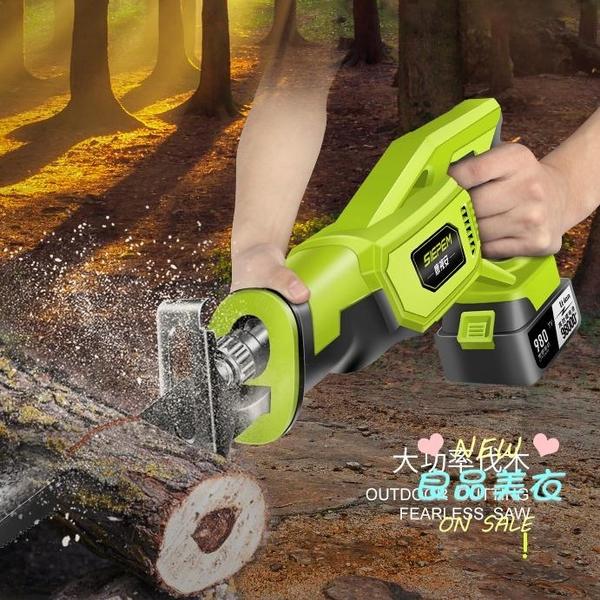 充電電鋸 鋰電鋸馬刀鋸充電式電動多功能電鋸家用小型戶外伐木鋸T