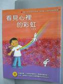 【書寶二手書T1/兒童文學_QHV】看見心裡的彩虹_林瑋