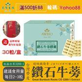 【美陸生技AWBIO】3200:1台灣鑽石牛蒡精華膠囊(素食可)【30粒/盒(經濟包)】
