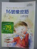 【書寶二手書T6/兒童文學_IQW】16號橡皮筋_安德魯克萊門斯