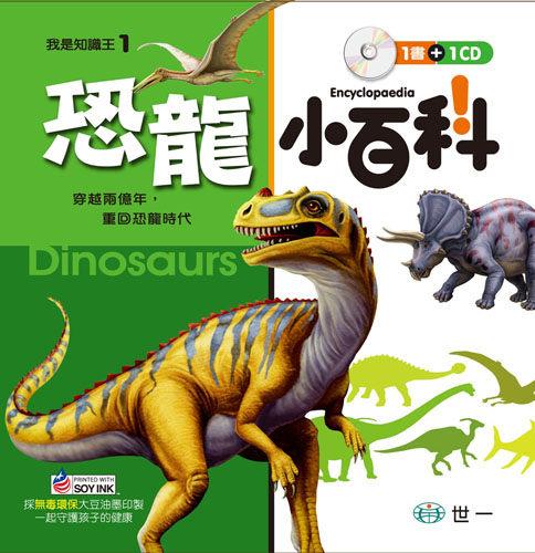 ##書立得-我是知識王1:恐龍小百科(附CD)(B688001)