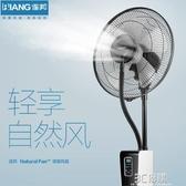 連邦噴霧風扇加濕電風扇落地加水加冰制冷家用台式工業行動風扇HM 3c優購