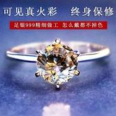 戒指 999純銀結婚求婚情侶戒指女六爪1克拉鉆戒足銀閉口單戒送閨蜜女友 【免運】