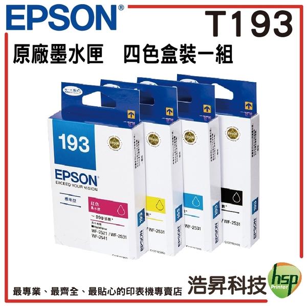 EPSON T193 (T193) 原廠墨水匣 盒裝 一黑三彩組合 適用 WF-2521/WF-2631/WF-2651/WF-2531