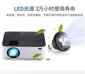投影機  新款led投影家用安卓智慧投影儀小型高清微型投影機手機無線迷你 生活主義
