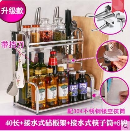 不銹鋼廚房置物架落地調味料架刀架2層收納廚具用品壁掛 升級款1379