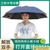 採茶傘 傘帽頭戴傘三折疊大號8骨防雨傘晴雨兩用釣魚傘環衛采茶防曬傘帽 向日葵