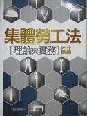 【書寶二手書T8/大學社科_ZAB】集體勞工法-理論與實務_楊通軒