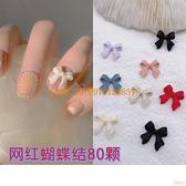 80顆 日式美甲飾品立體優雅磨砂蝴蝶結指甲裝飾【繁星小鎮】