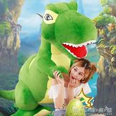 超大號恐龍毛絨公仔玩具布娃娃送男生霸王龍玩偶送女抱枕兒童節禮物WD 晴天時尚館