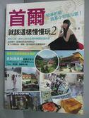 【書寶二手書T1/旅遊_HKC】首爾就該這樣慢慢玩2_小梨