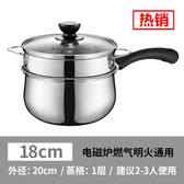 不銹鋼奶鍋304加厚熱奶鍋不沾鍋輔食嬰兒牛奶迷你小鍋湯鍋 亞斯藍