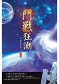 鬥戰狂潮(第一卷):嘴強王者