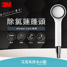 【新品上市】3M Shower Care...