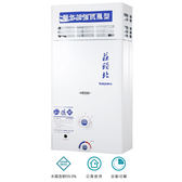 《修易生活館》 莊頭北 TH-5107 10公升RF式加強抗風型熱水器 (基本安裝費800元安裝人員收取)