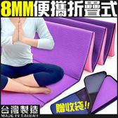 8MM折疊瑜珈墊可折式摺疊運動墊地墊子雙層PVC防滑墊止滑墊另售鋪巾磚塊柱棒抗力球鋪巾健身