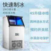 制冰機商用奶茶店全自動家用KTV酒店大小型方冰塊制作機  igo 遇見生活