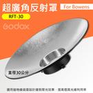 【超廣角 反射罩】30cm 神牛 Godox RFT-30 金屬 廣角 反光罩 30公分 保榮卡口 Bowens接座