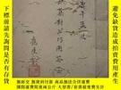 二手書博民逛書店罕見庚午年(1930年)新式集對七巧圖,手抄本,53筒子頁106面Y52598 應生
