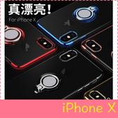 【萌萌噠】iPhone X (5.8吋)  三節電鍍邊框 指環支架款 車載磁吸 全包防摔透明軟殼 手機殼 手機套