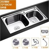 304不銹鋼 廚房水槽 洗碗池 洗菜池 雙槽套餐【202鋼72*39加厚5件套】