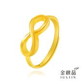 Justin金緻品 黃金女戒指 永恆無限 金飾 黃金戒指 純金女戒 金戒子 無限符號 8字