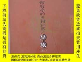 二手書博民逛書店罕見徽州古村落文化叢書:《和諧有序的鄉村社區——呈坎》Y1650