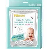 ☆愛兒麗☆3M 淨呼吸寶寶專用型空氣清淨機-專用濾網