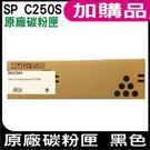 RICOH SP C250S 黑色 原廠盒裝碳粉匣