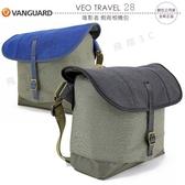 《飛翔3C》VANGUARD 精嘉 VEO TRAVEL 28 唯影者 側背相機包〔公司貨〕斜背單眼攝影包 時尚休閒包
